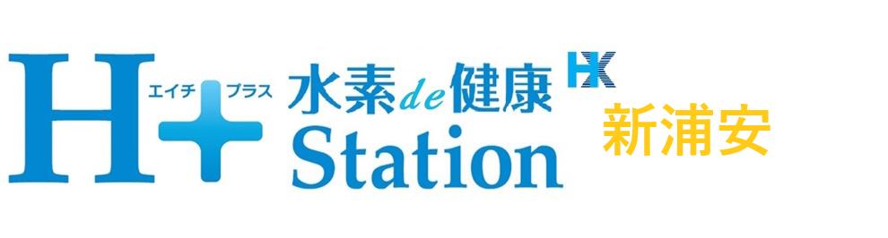 水素健康station新浦安