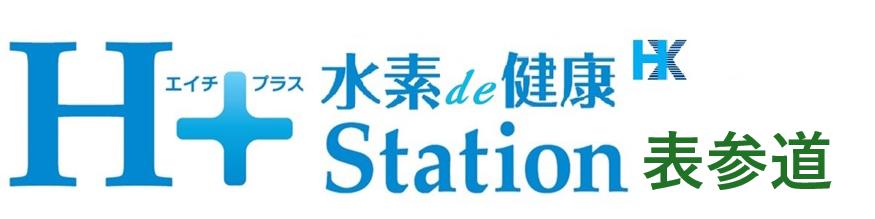 RESALON アール・イー・サロン表参道店